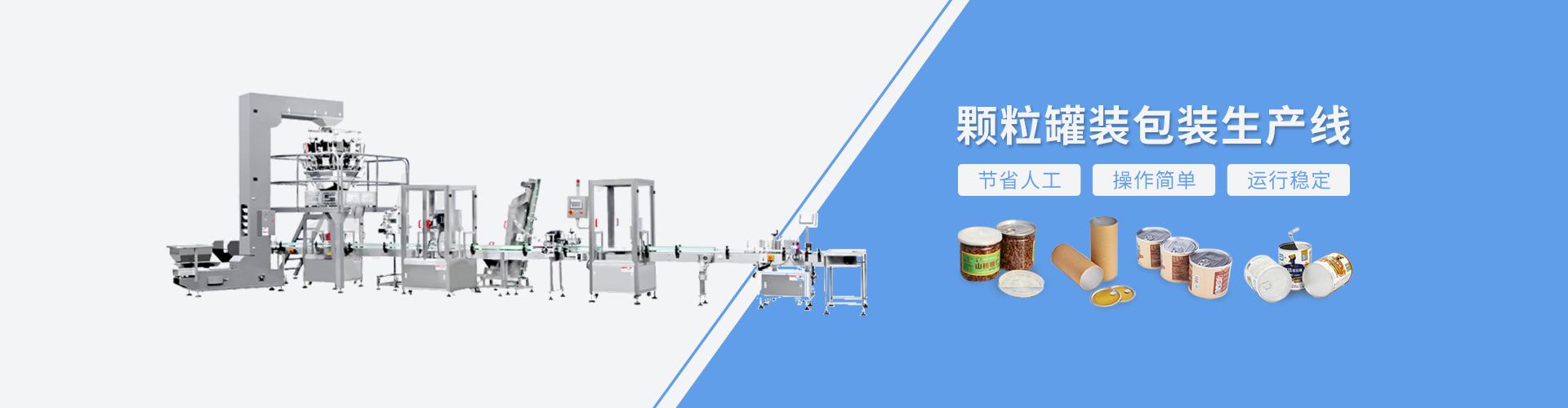 灌装粉剂颗粒包装生产线