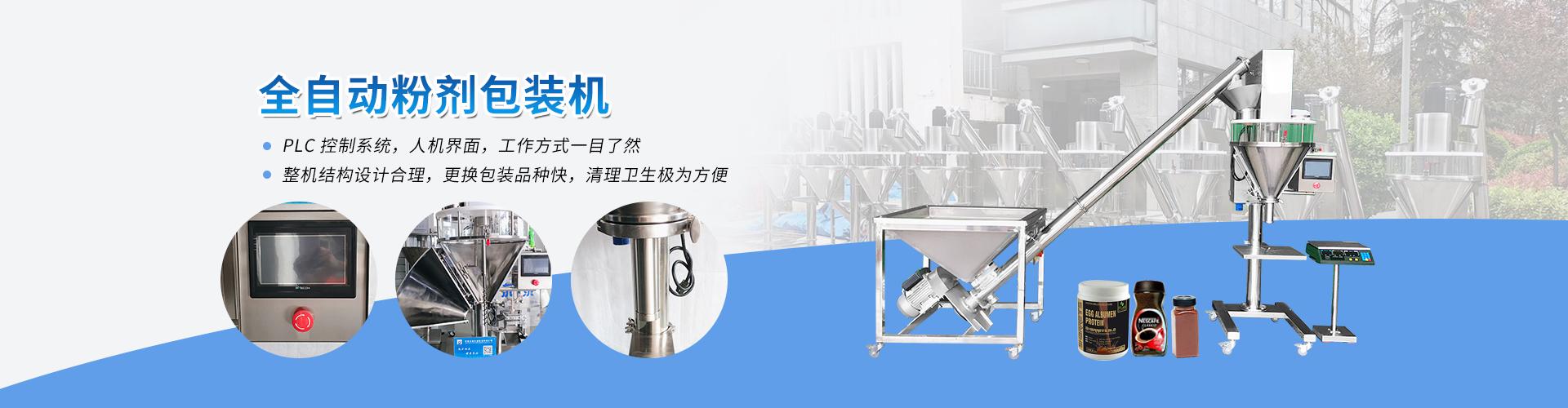瓶装粉剂灌装机